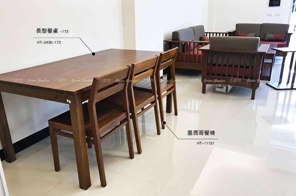 柚木餐桌椅組173