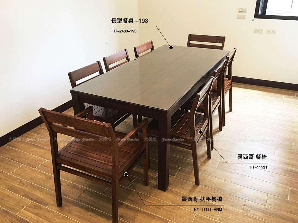 墨西哥餐椅餐桌組合