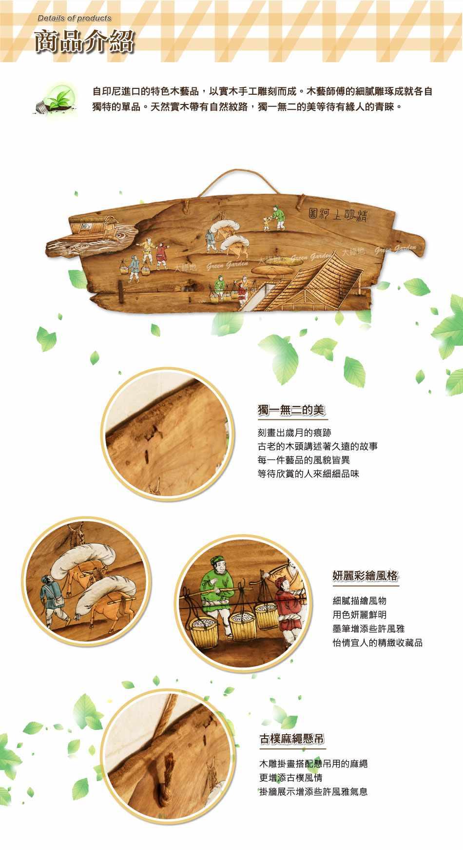 木雕掛畫77