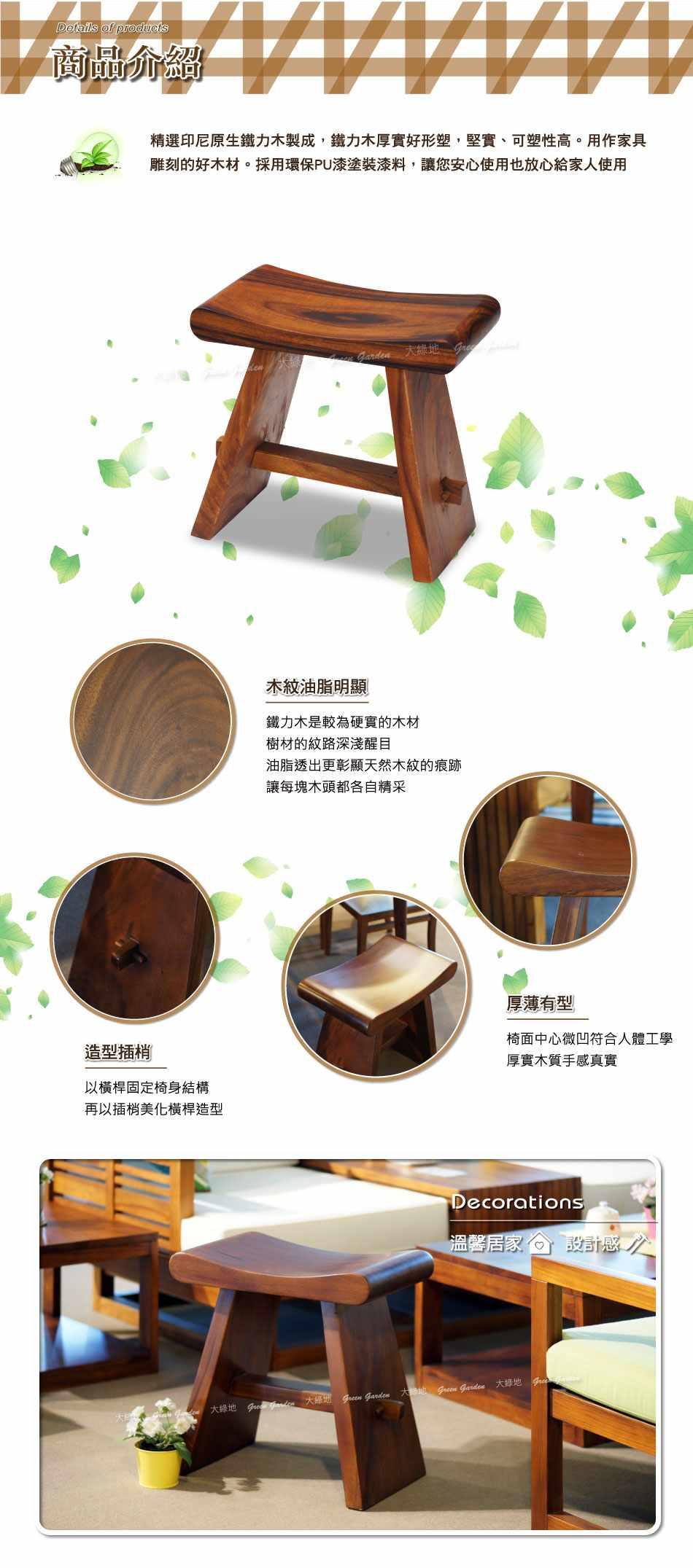 實木泡茶短凳