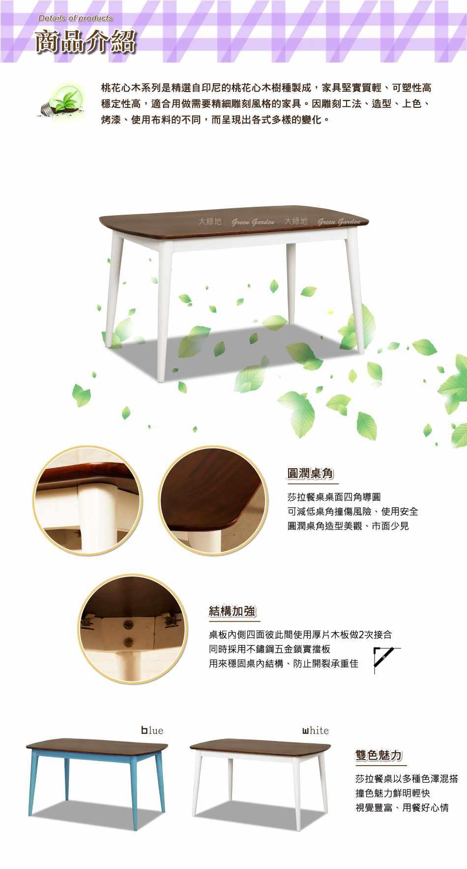 莎拉桃花心木餐桌