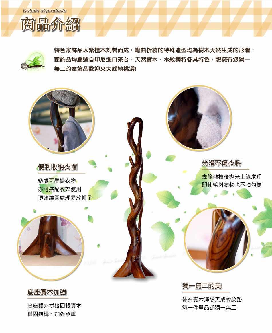 紫檀木衣架