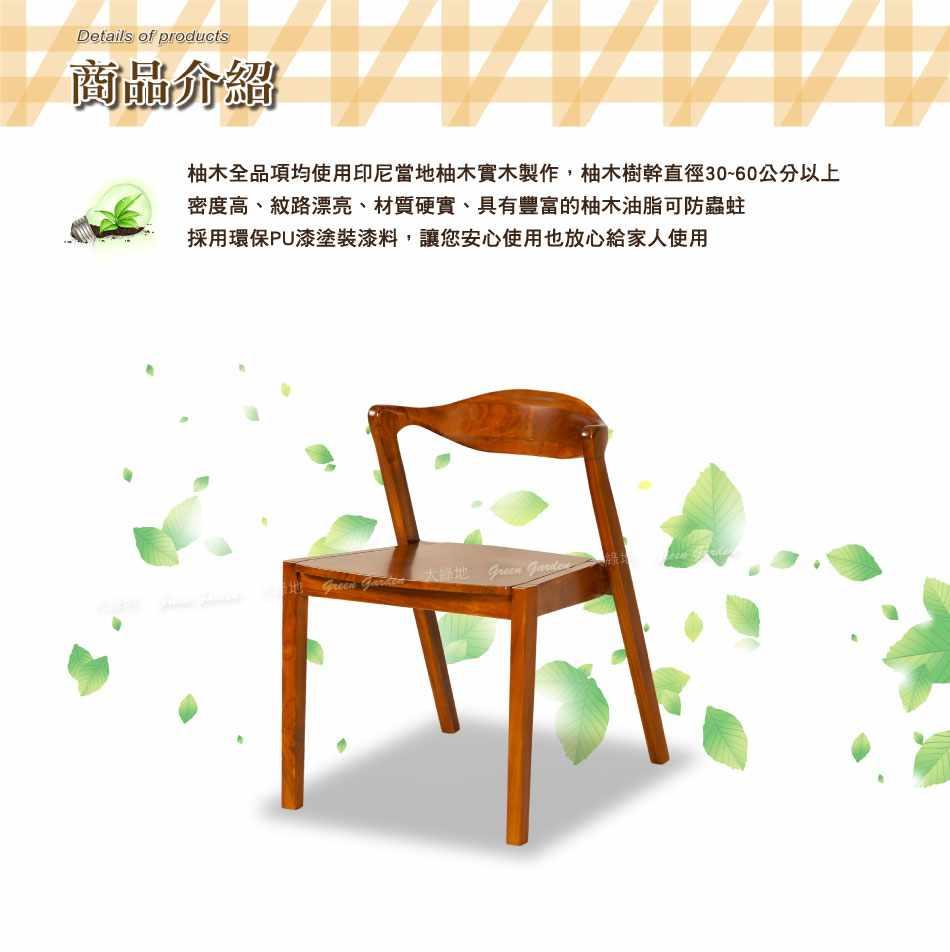 瑞利柚木餐椅