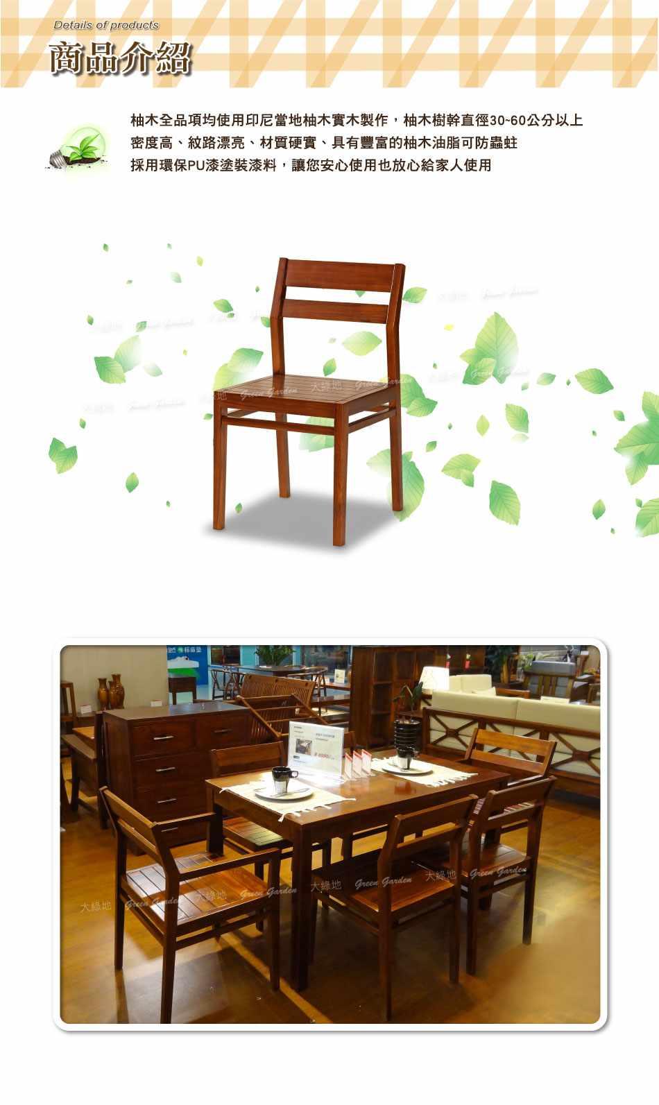 墨西哥柚木餐椅
