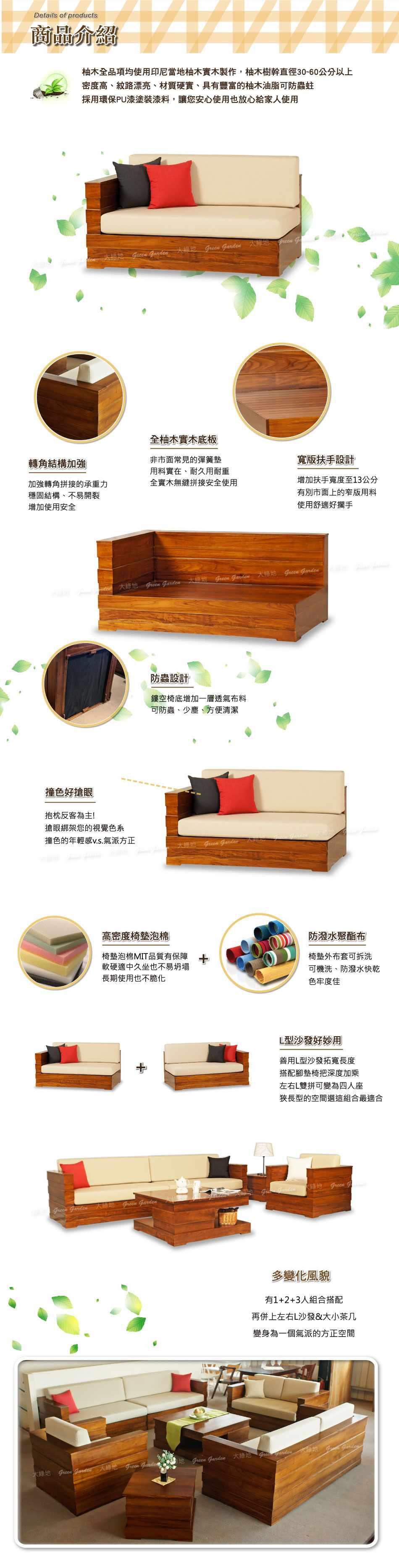 貝多芬L型柚木沙發
