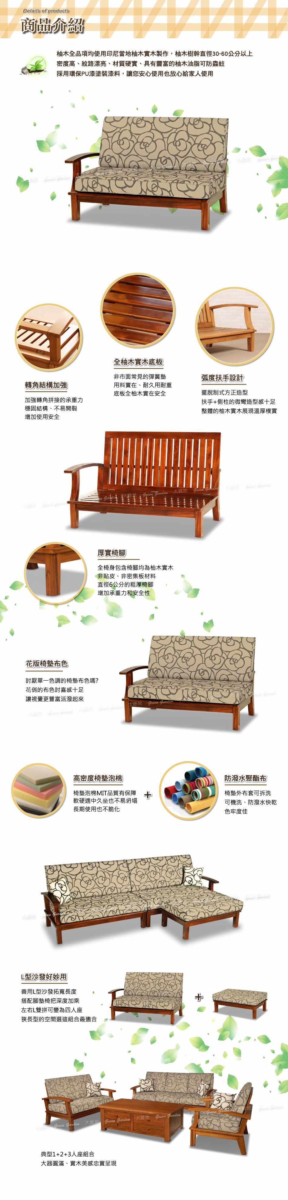 達莉兒L型柚木沙發