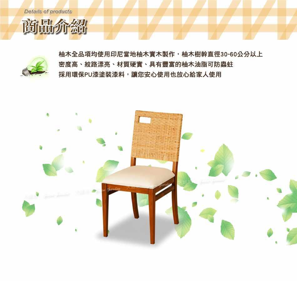 柚木藤編餐椅