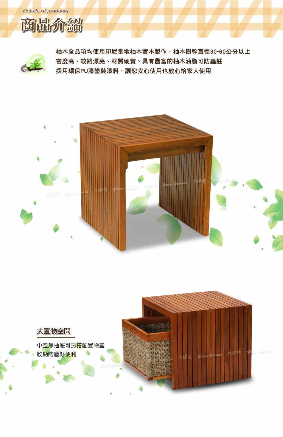 拉露柚木邊桌