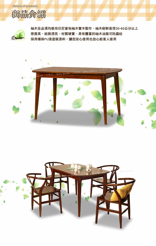 莎拉柚木餐桌