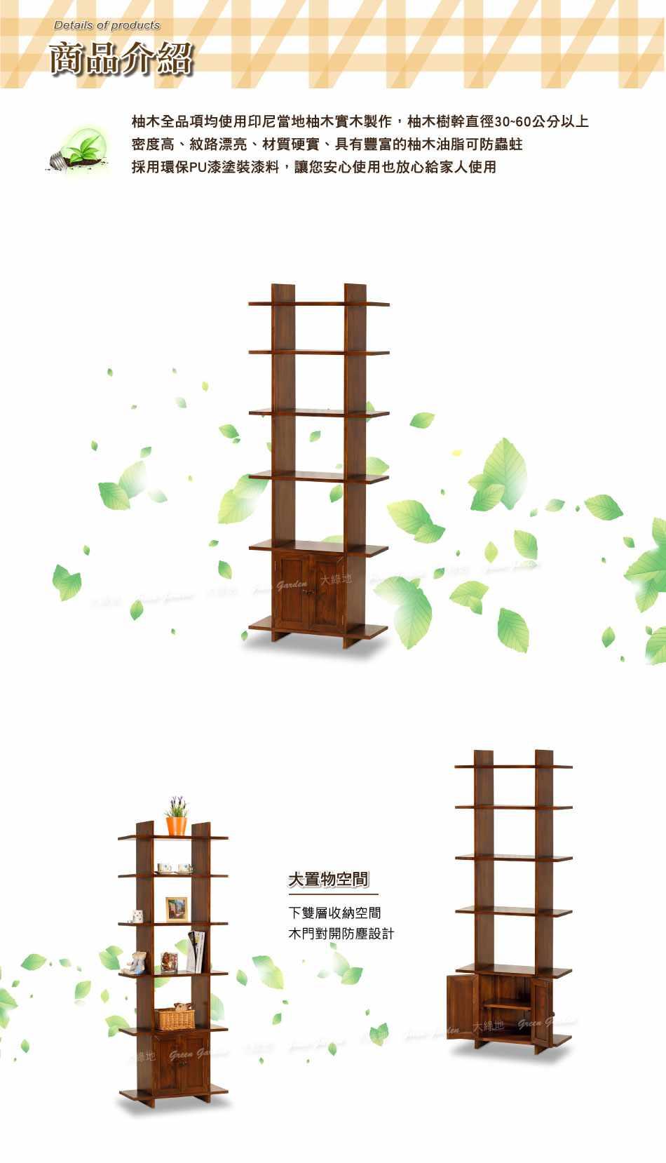 單排柚木書架