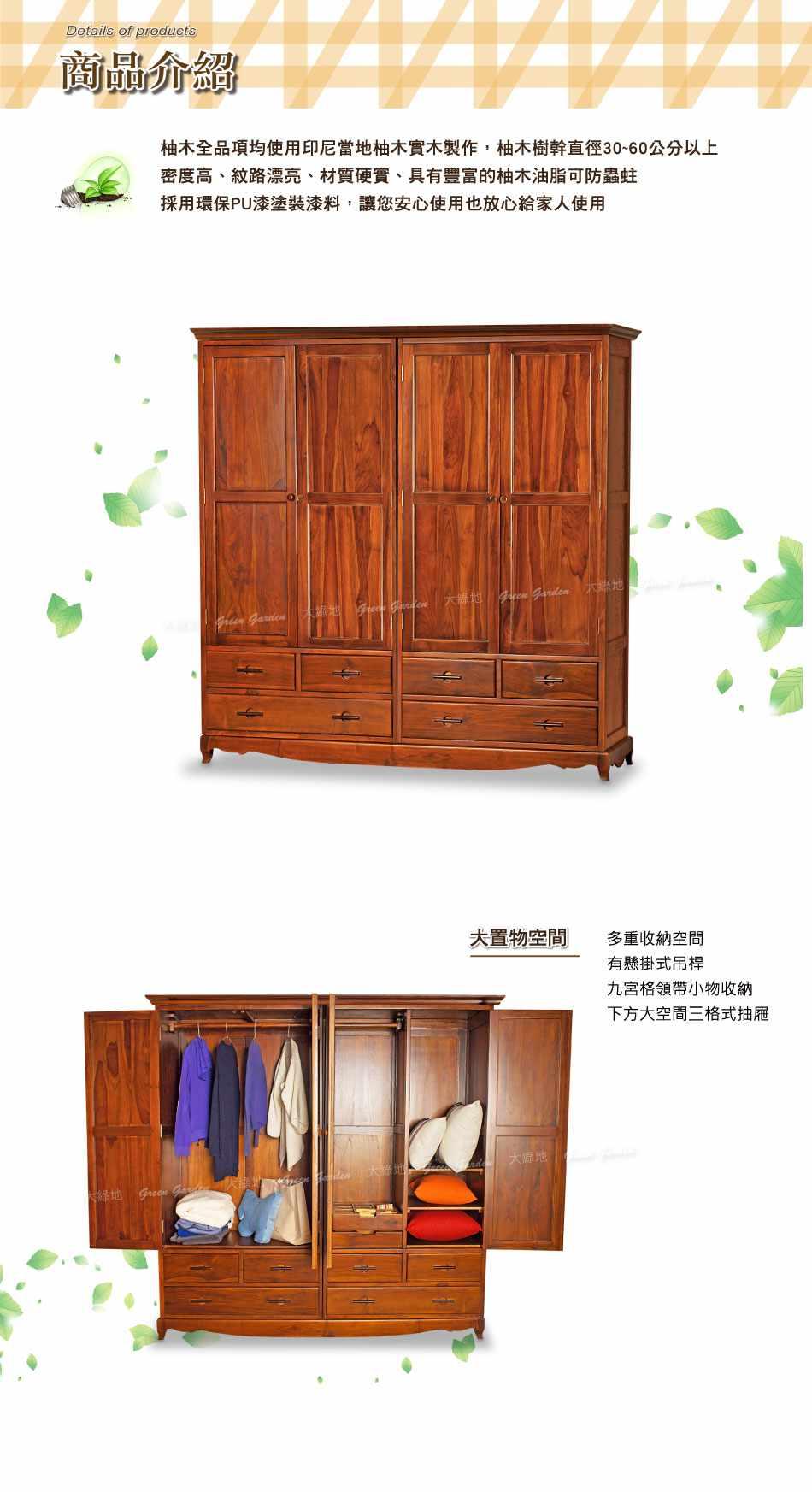 4門柚木衣櫥