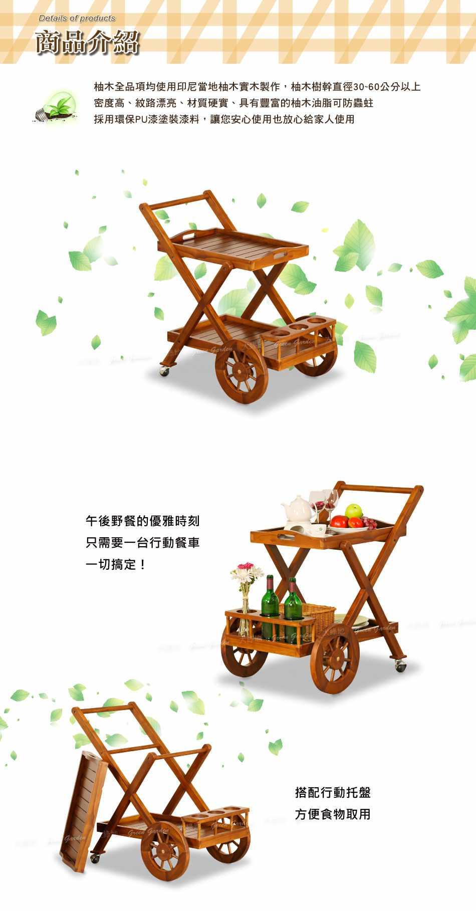 典雅柚木餐車
