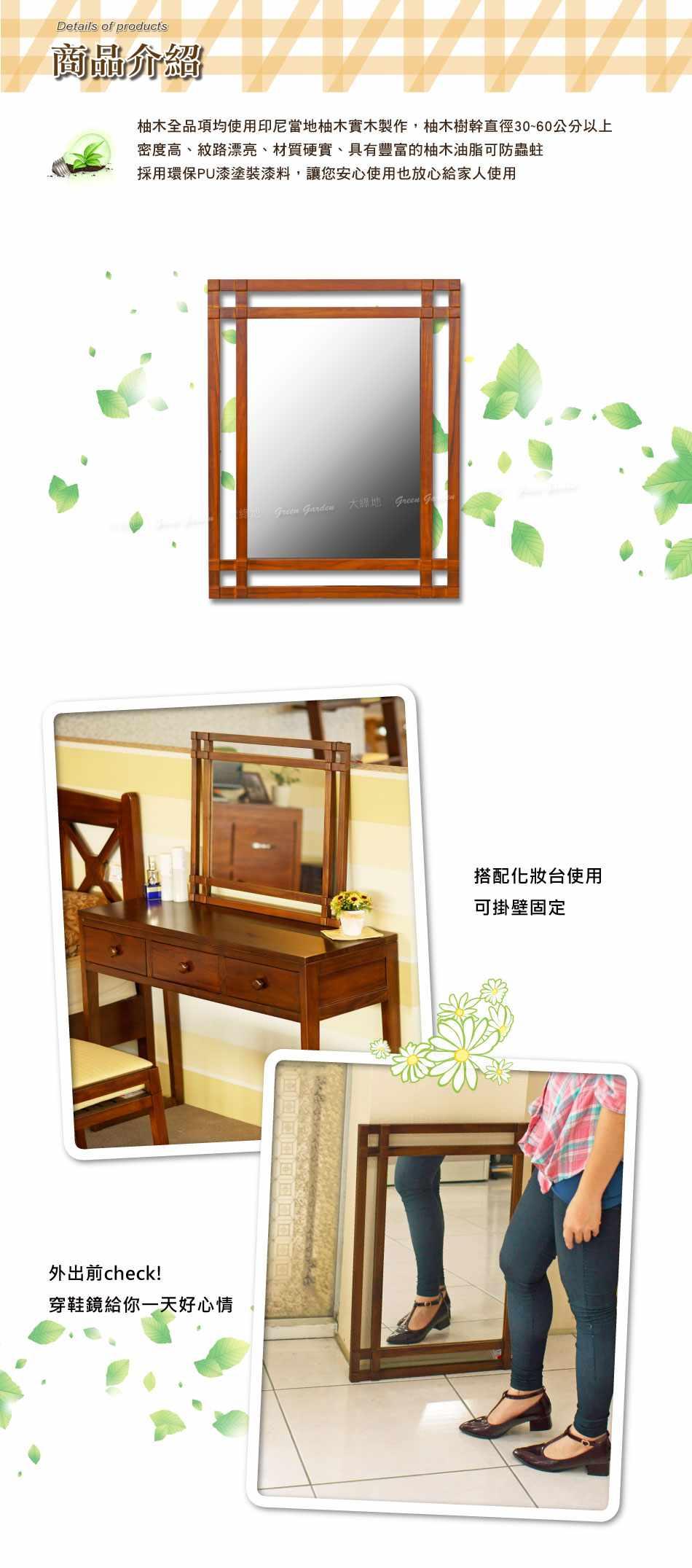 井框柚木鏡L