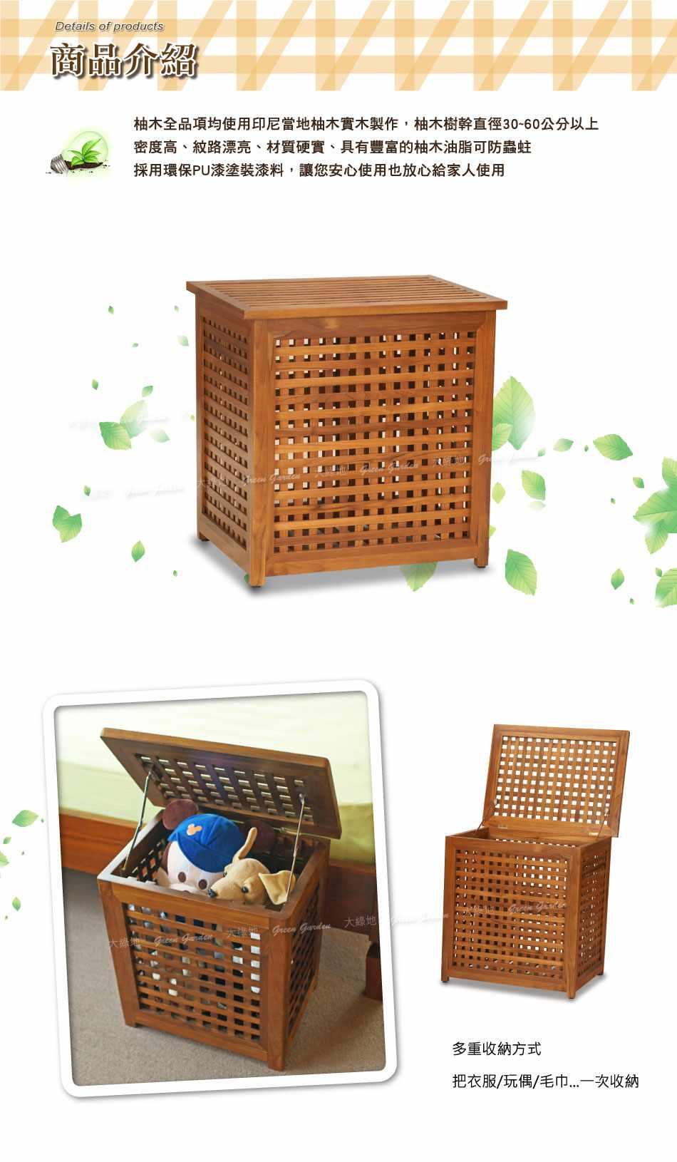 經典柚木洗衣籃