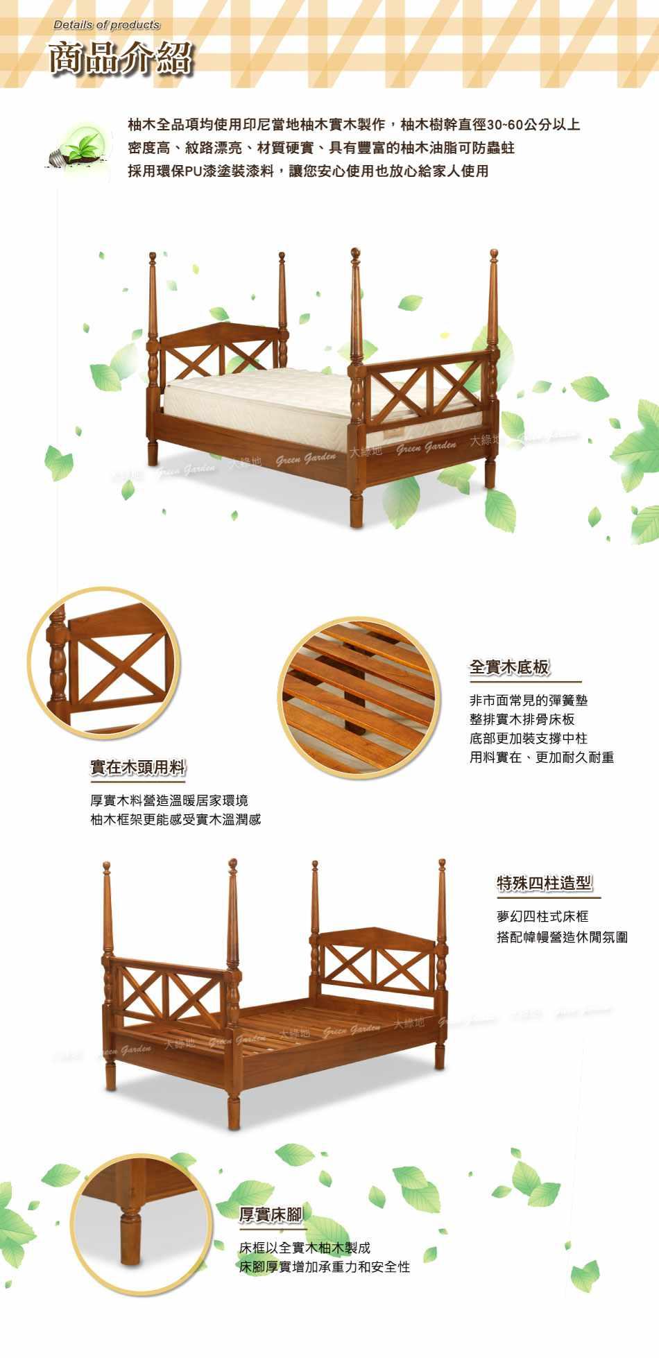 四柱式單人柚木床
