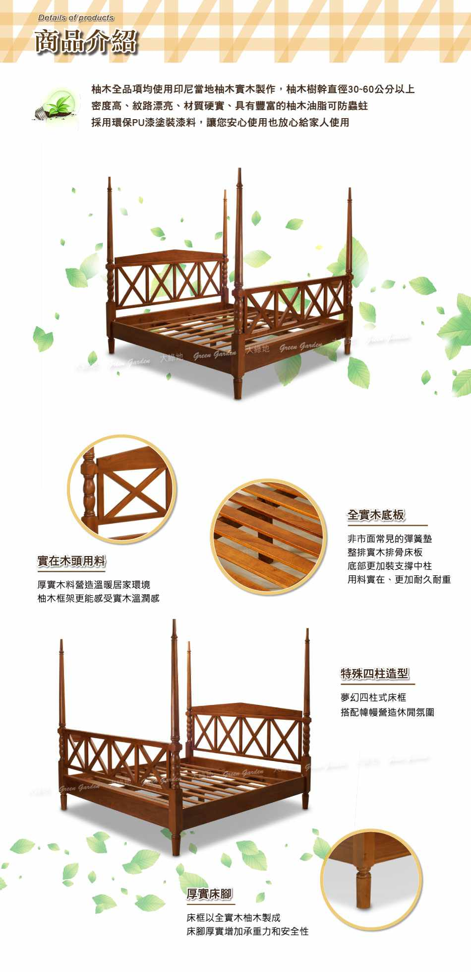 四柱式雙人柚木床