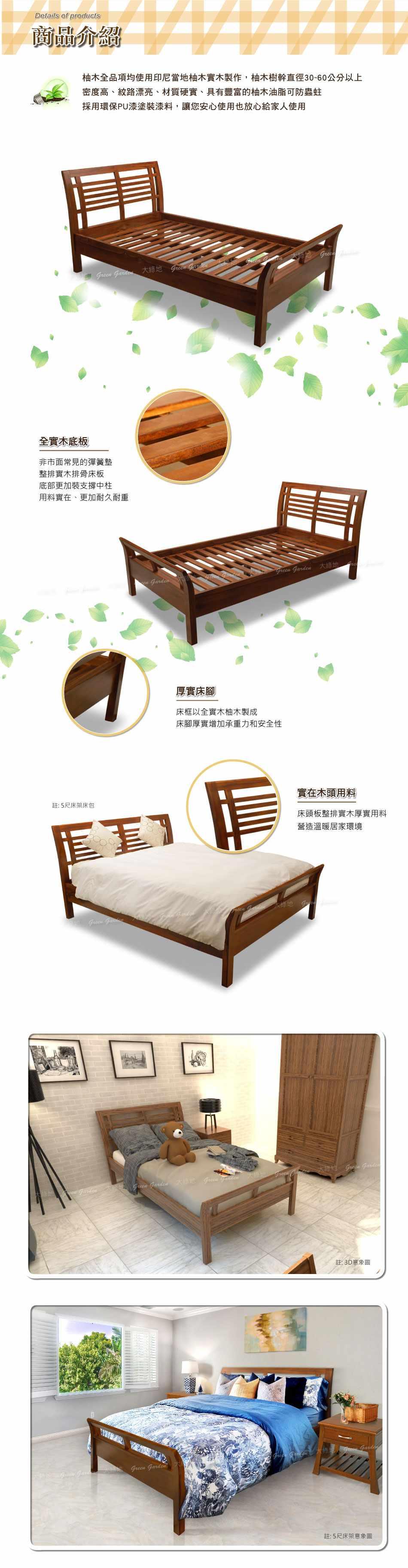 西堤柚木床單人
