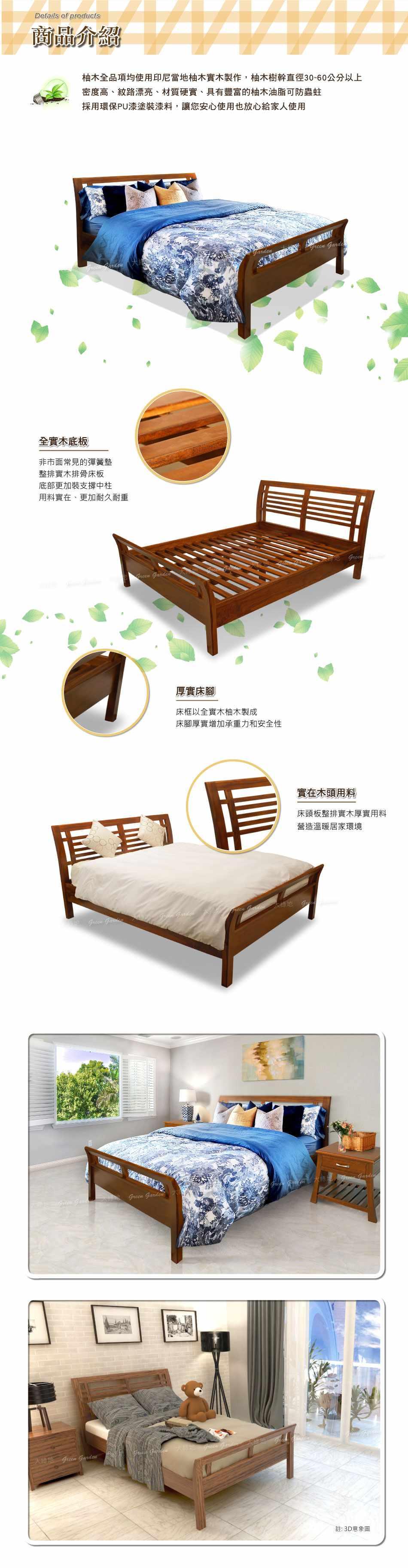 西堤柚木床雙人