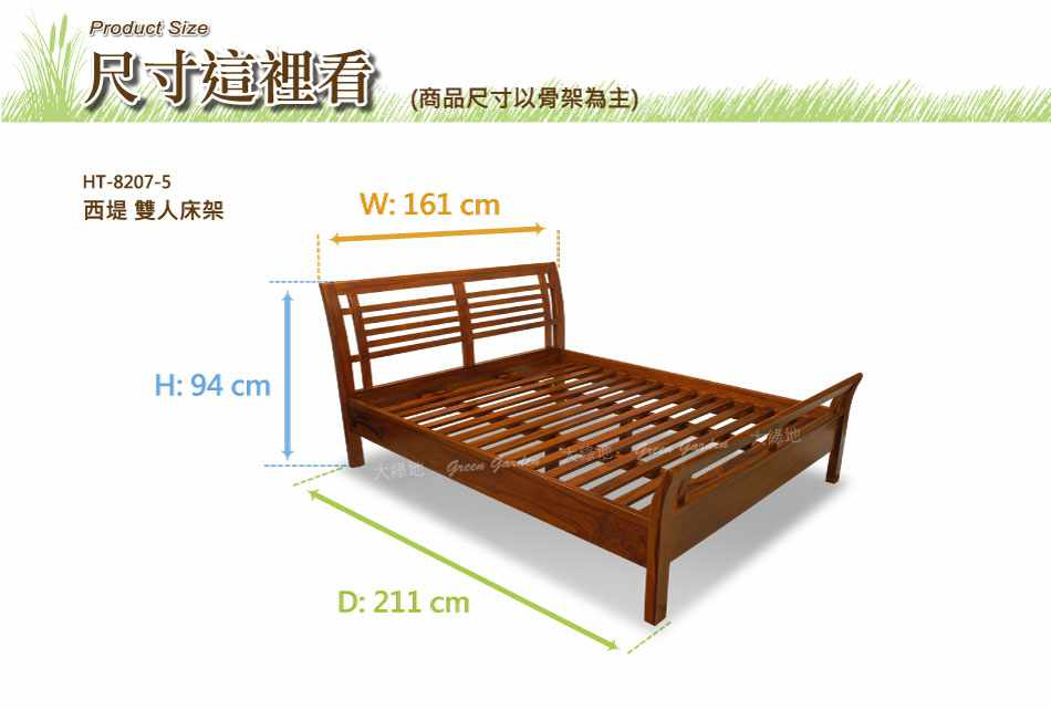 家具尺寸介紹