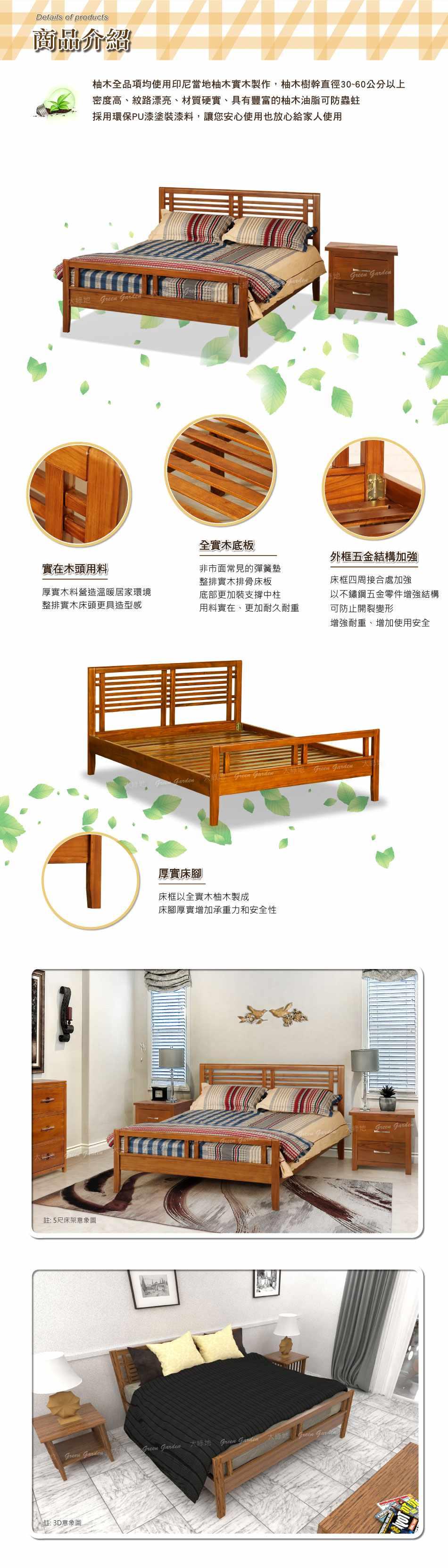 品席柚木床雙人加大