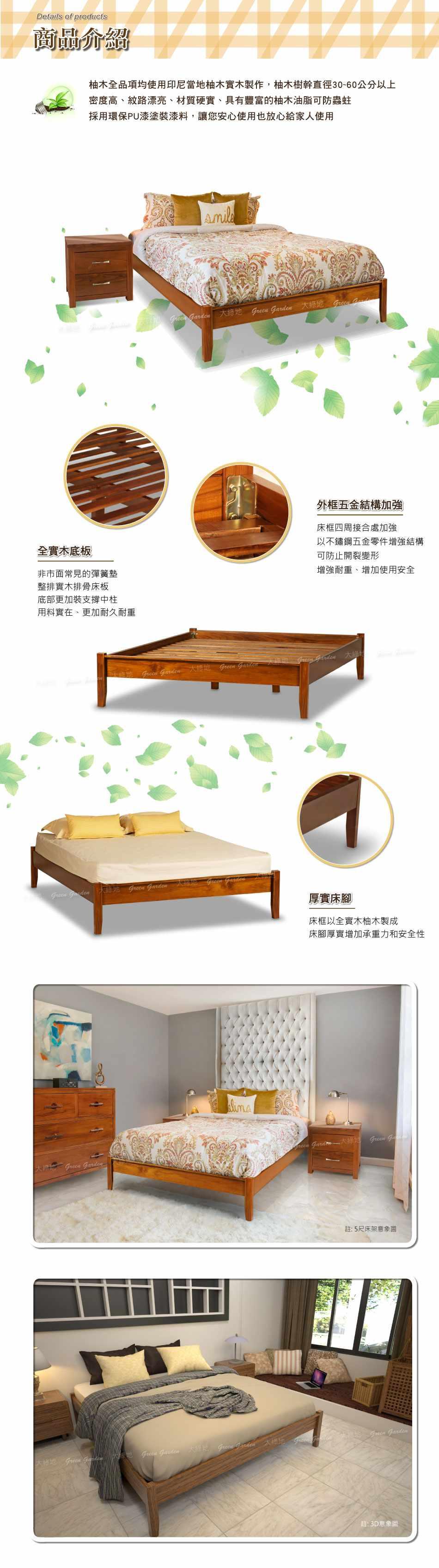 簡約柚木床雙人