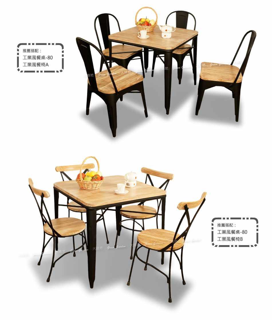 工業風方桌餐桌