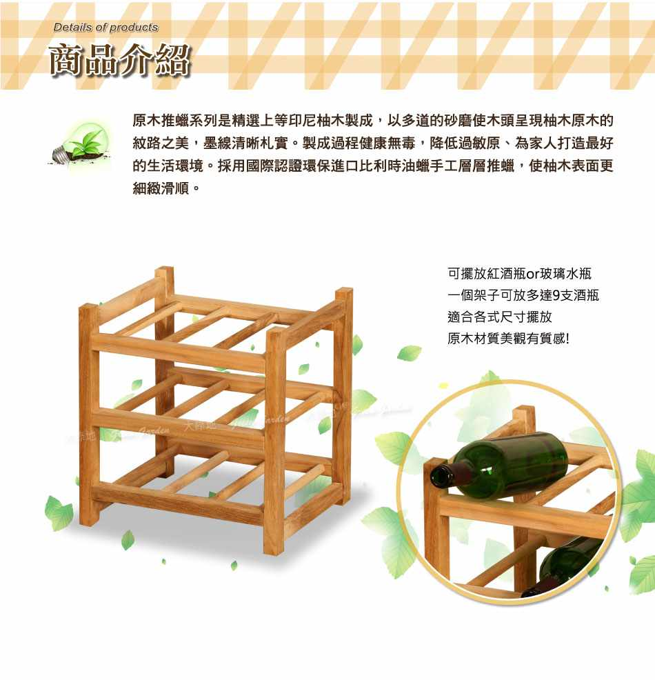 原木紅酒架