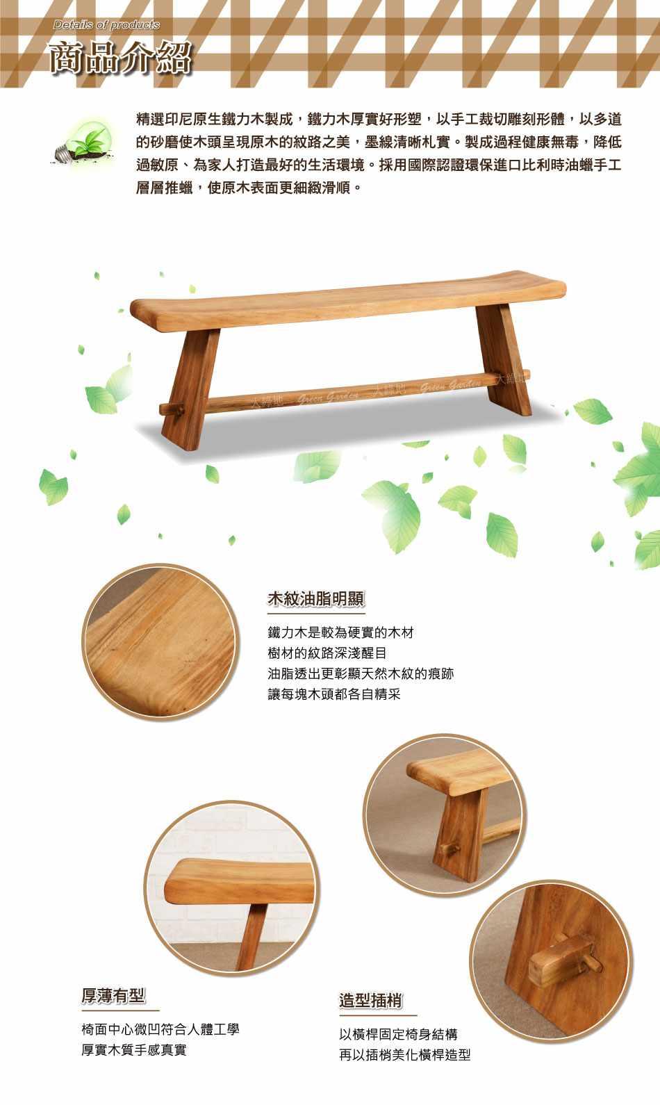 實木泡茶長凳