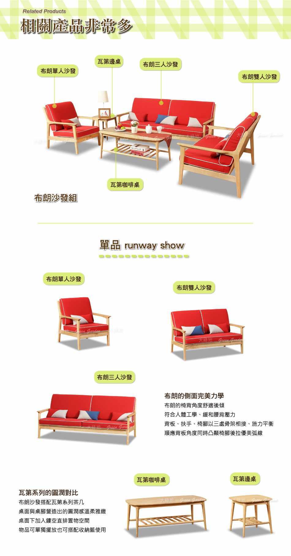 布朗原木沙發單品