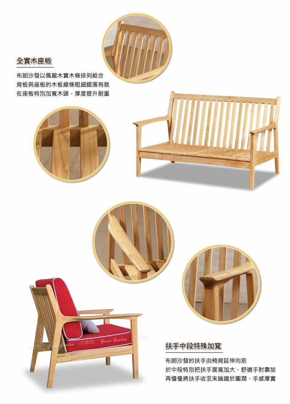 布朗原木沙發