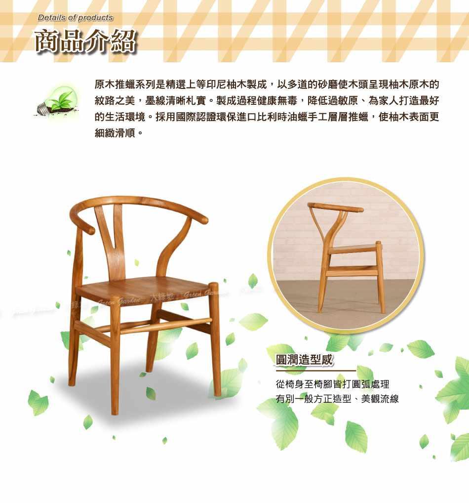 莎拉柚木餐椅