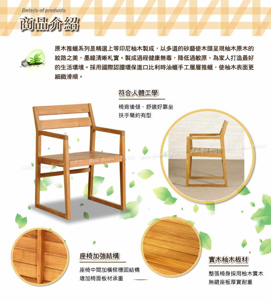紐約柚木扶手餐椅