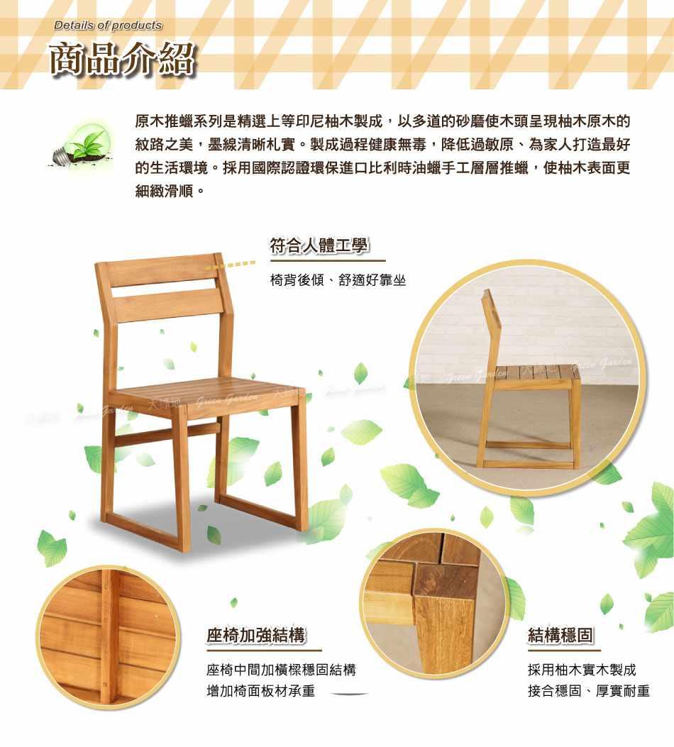 紐約柚木餐椅