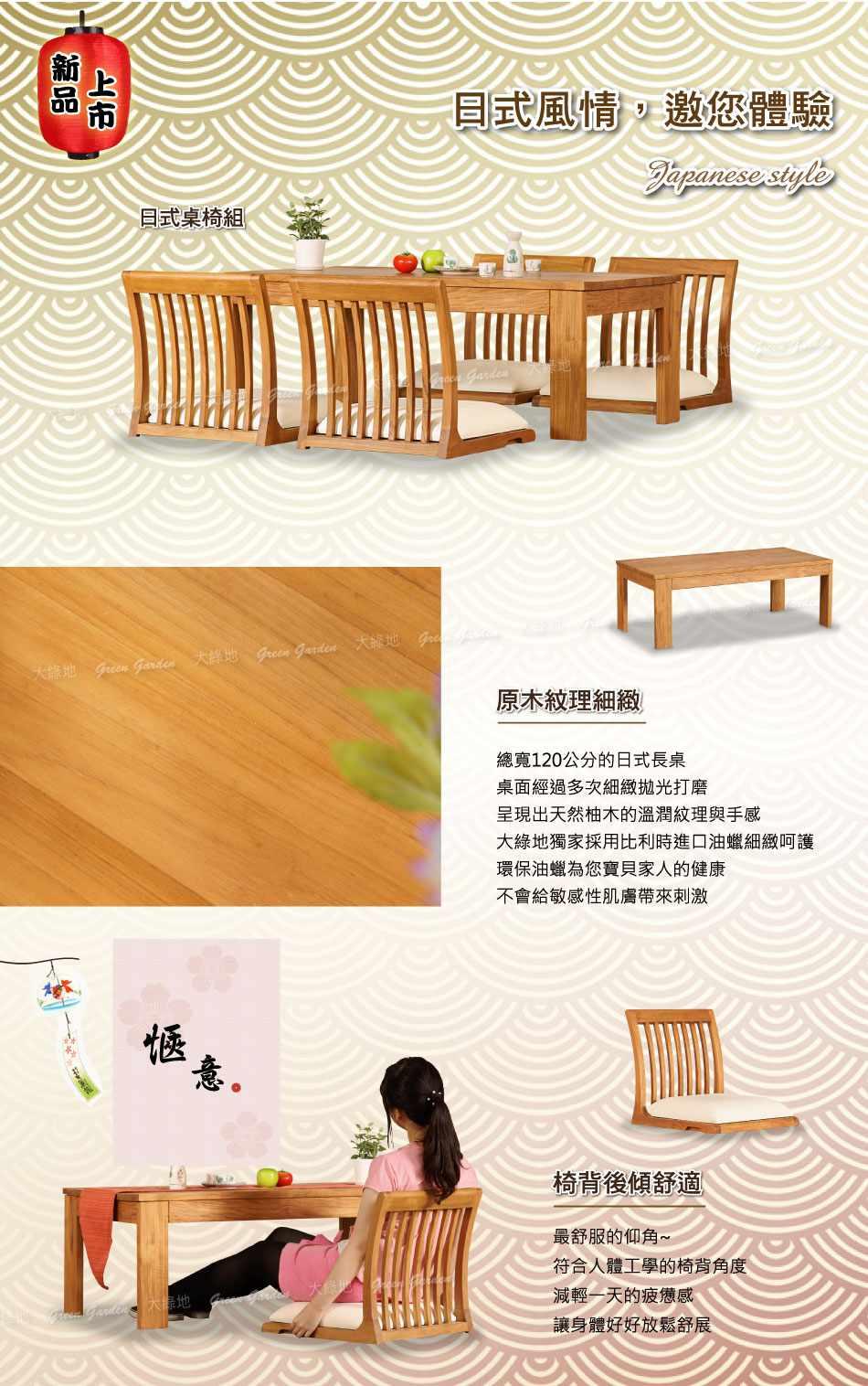 日式柚木沙發椅相關