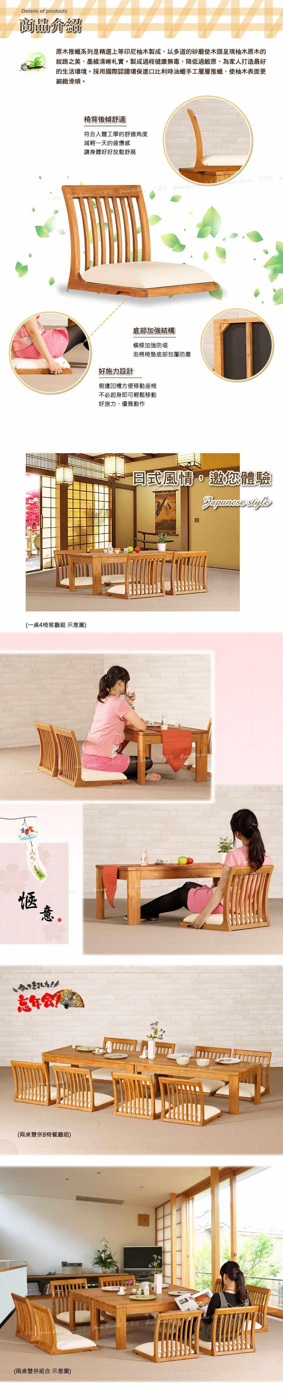日式柚木沙發椅