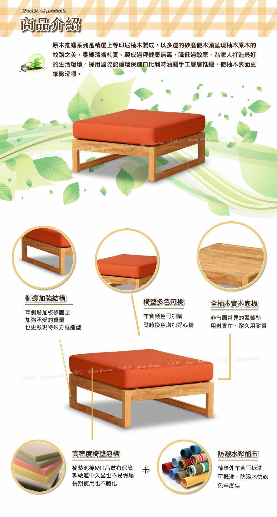 墨西哥柚木腳墊椅沙發