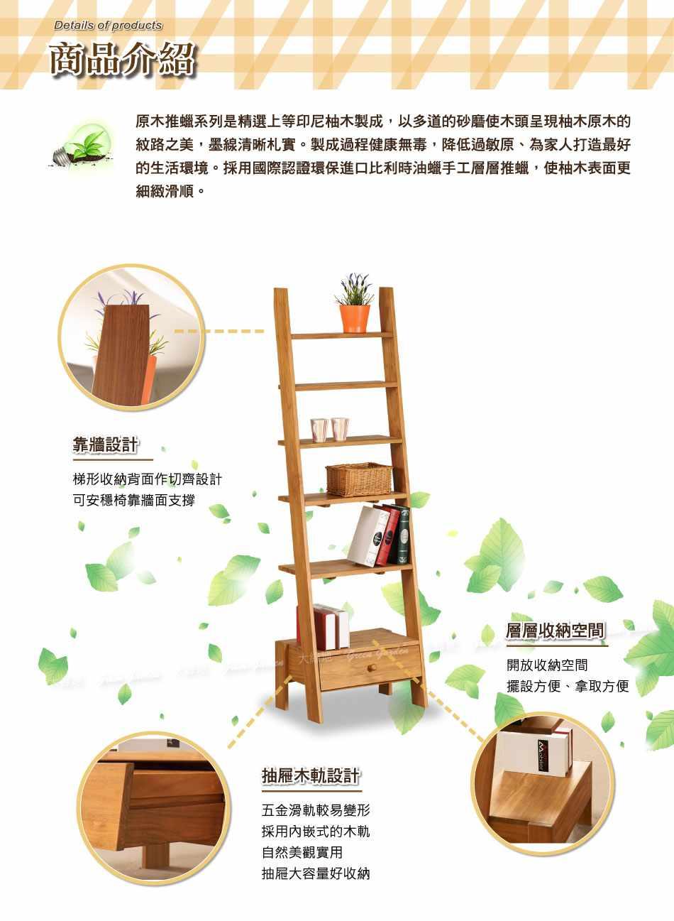 階梯柚木書櫃