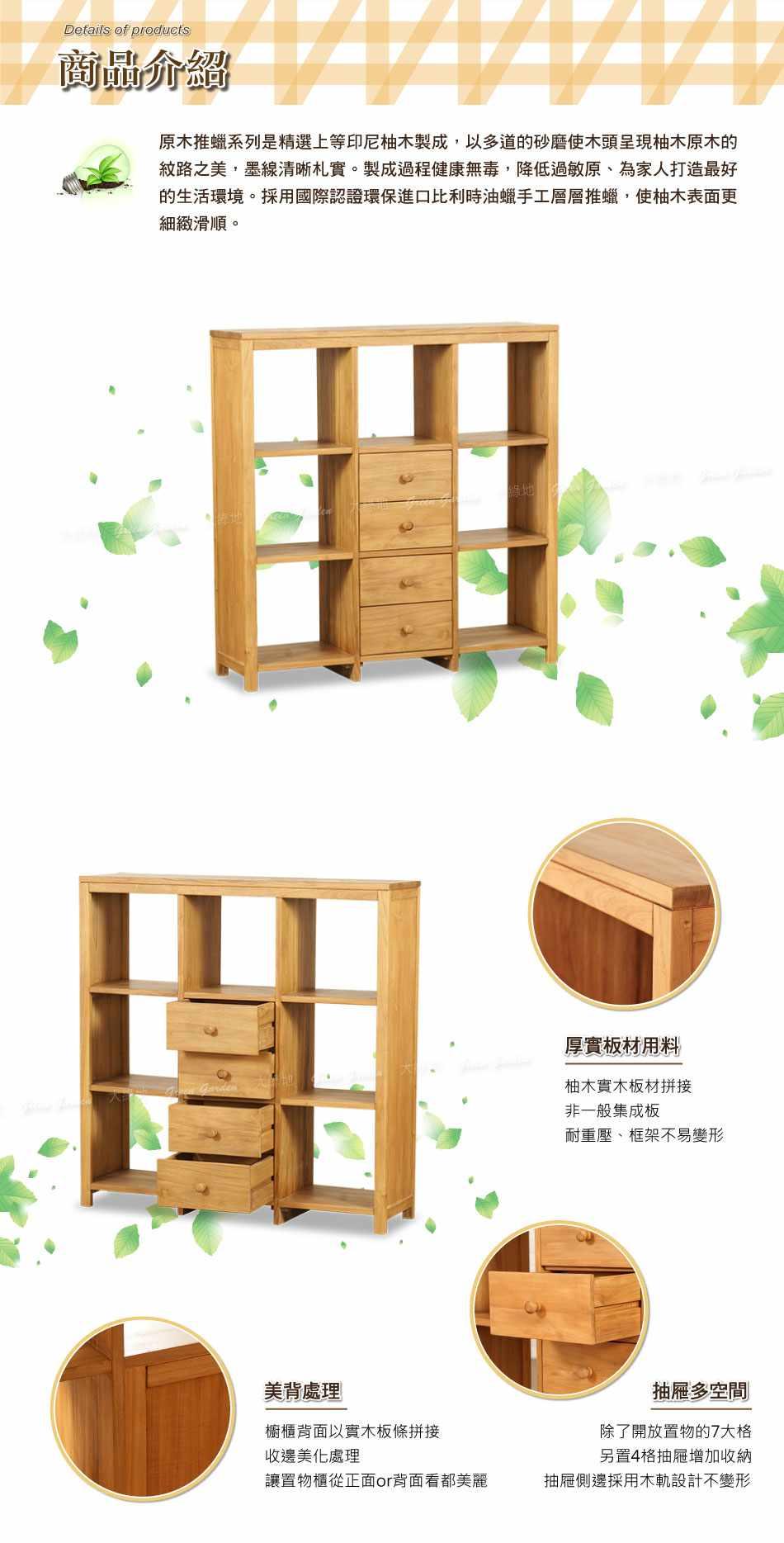 九宮格柚木置物櫃