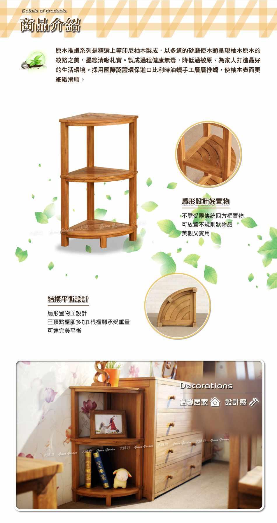 雙層柚木角櫃