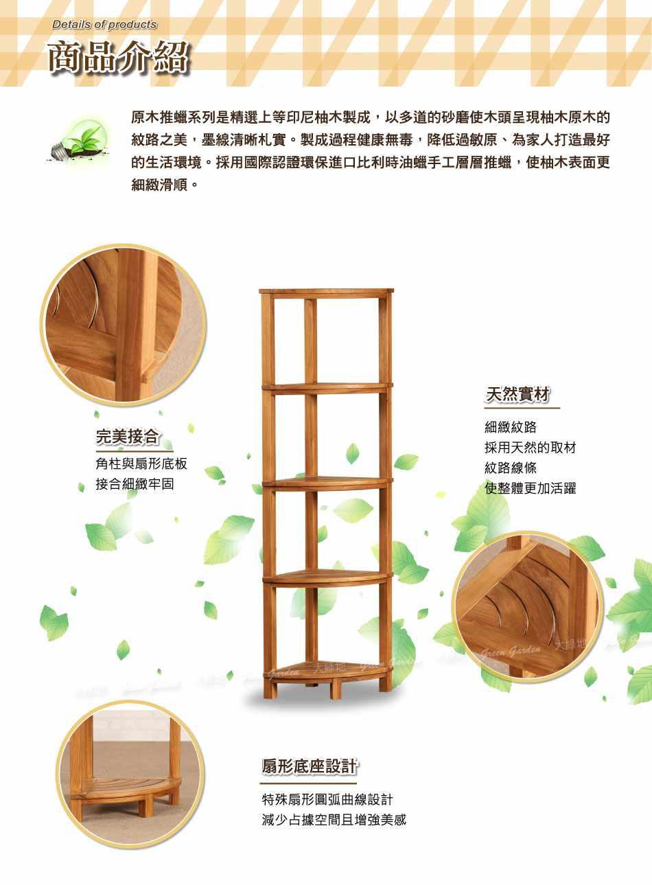 四層柚木角櫃