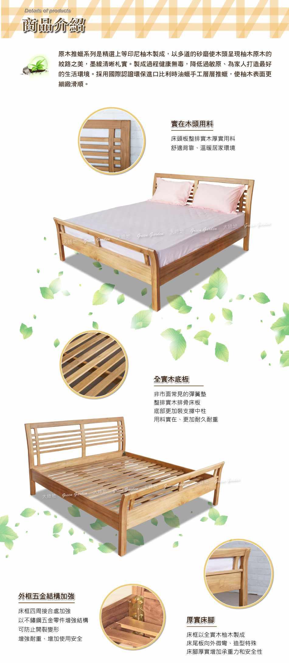西堤柚木床架5尺