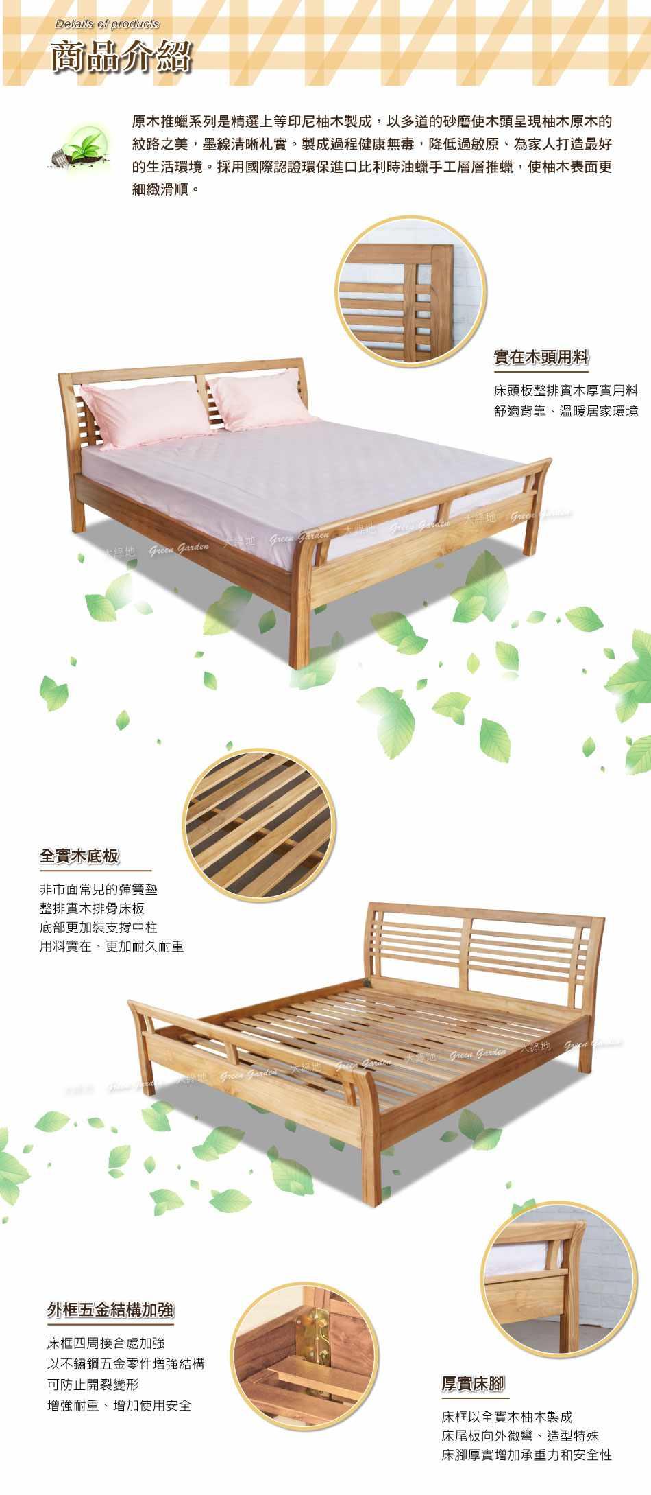 西堤柚木床架6尺