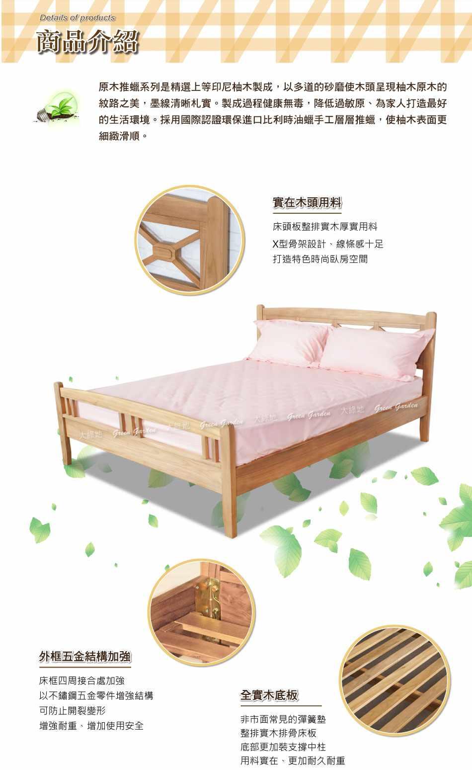 思可莉柚木床架6尺