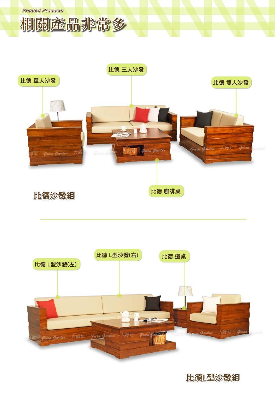沙發相關商品