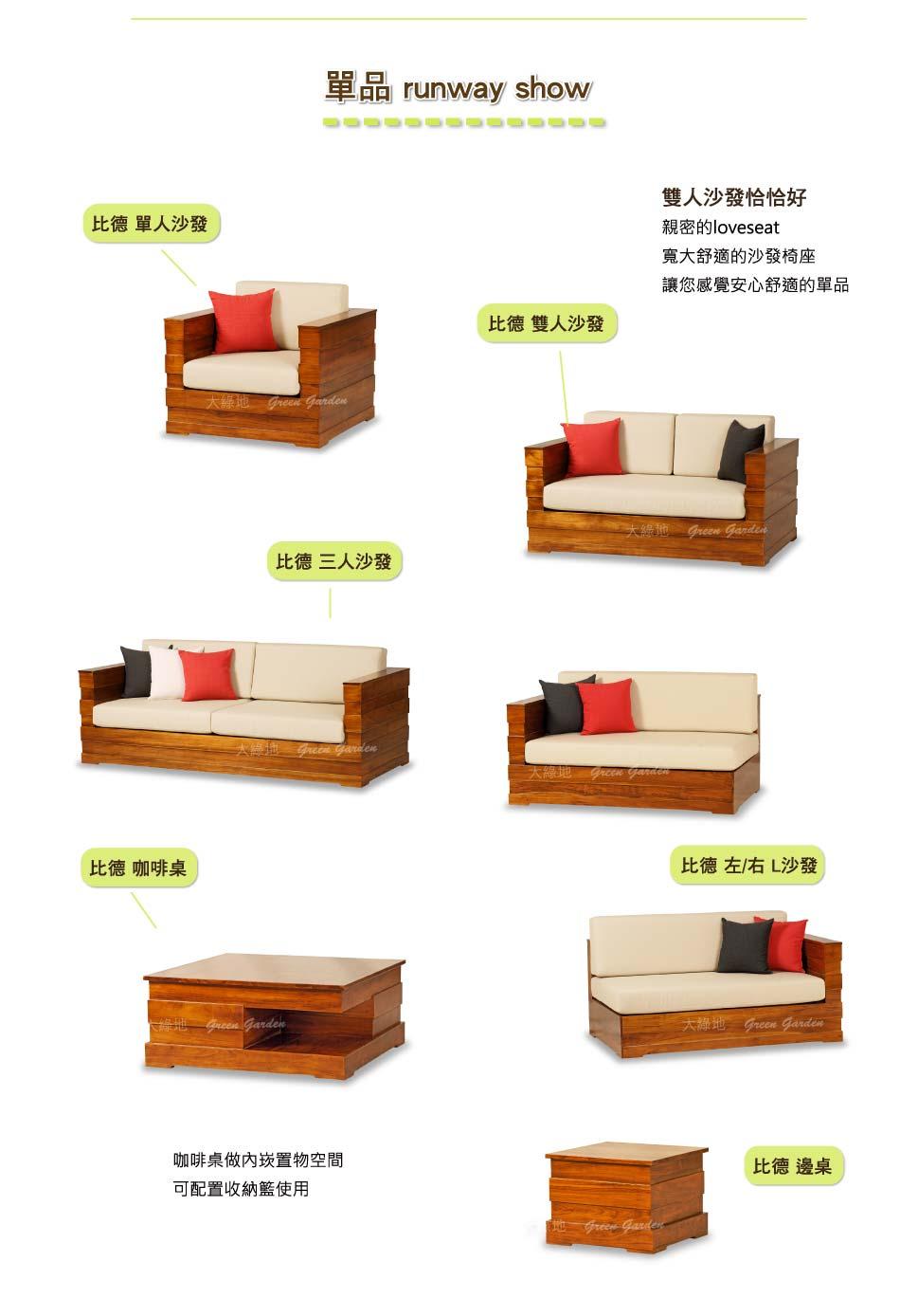 沙發相關商品1