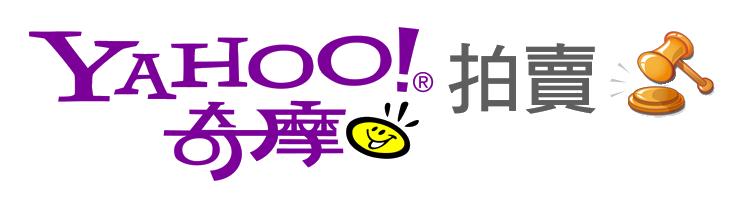 大綠地Yahoo拍賣