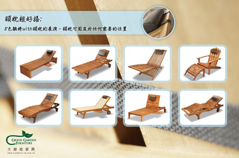 各式椅墊搭配頭枕