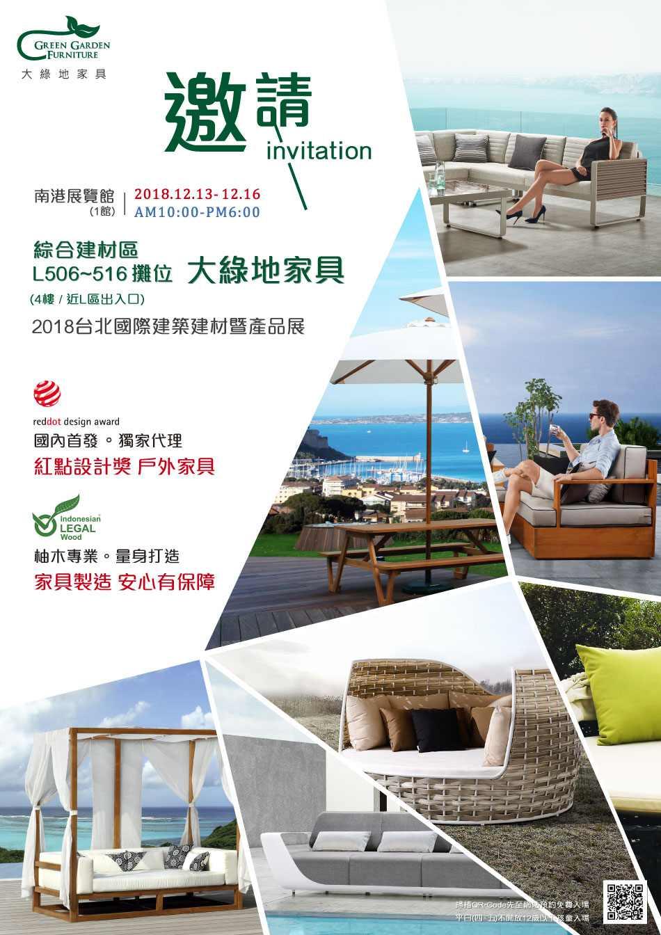 2018台北建築建材展邀請