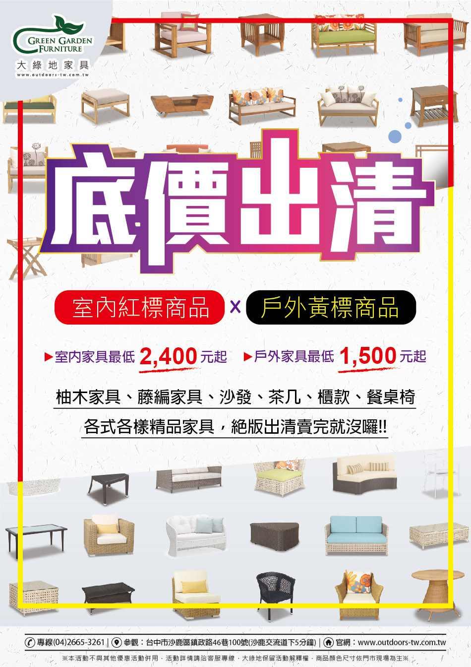 家具出清促銷