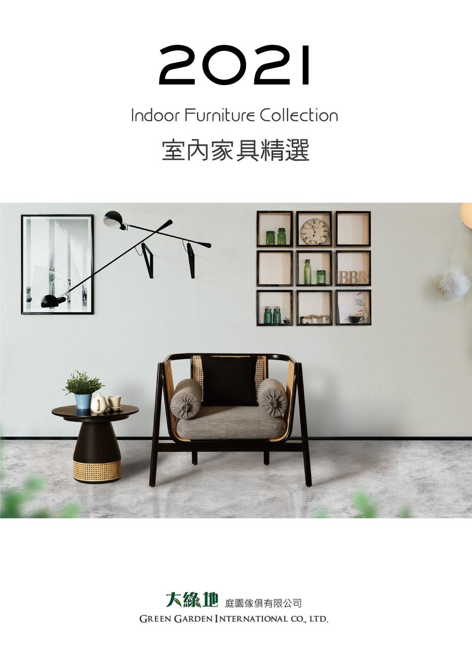 2021室內家具目錄